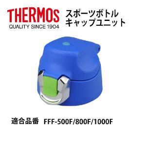 「定形外郵便可」サーモス部品 真空断熱スポーツボトル用 FFF-500F/800F/1000Fキャップユニット(パッキン付) ブルー