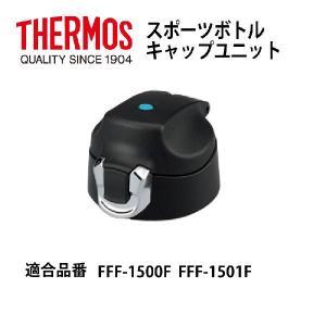 サーモス部品 真空断熱スポーツボトル用 FFF-1500F/1501Fキャップユニット ブラック|shop-e-zakkaya