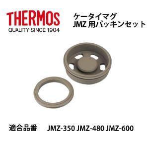 「メール便可」サーモス部品 ケータイマグパッキンセット JMZ用|shop-e-zakkaya