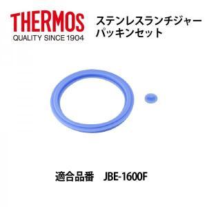 「メール便可」サーモス部品 弁当箱用パッキンセット JBE-1600F用 B-004556|shop-e-zakkaya