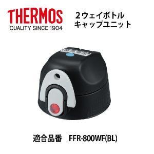サーモス部品 真空断熱ツーウェイボトル用 FFRキャップユニット(パッキン付) ブルー|shop-e-zakkaya