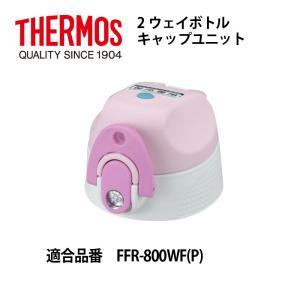 サーモス部品 真空断熱ツーウェイボトル用 FFRキャップユニット(パッキン付) ピンク shop-e-zakkaya