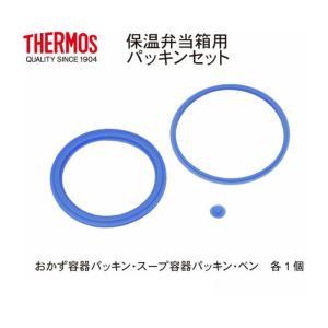 「メール便可」サーモス部品 弁当箱用パッキンセット JBG用 B-004665|shop-e-zakkaya
