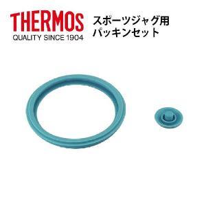 「メール便可」サーモス部品 スポーツジャグ用パッキンセット FPG用 B-004717|shop-e-zakkaya