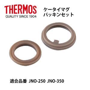 <サーモス製品部品>真空断熱ケータイマグJNOシリーズの交換用パッキンセット  適合品番 JNO-2...