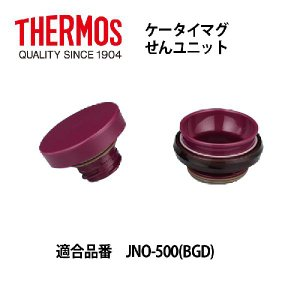 <サーモス製品部品>真空断熱ケータイマグ用せんユニット(パッキン付)。   適合品番 JNO-500...