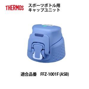 サーモス 交換部品 スポーツボトル用キャップユニット(パッキン付) FFZ-1000F アッシュブルー B-004823ASB|shop-e-zakkaya