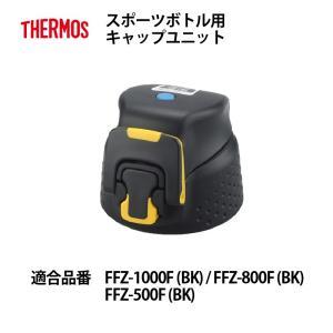 サーモス 交換部品 スポーツボトル用キャップユニット(パッキン付) FFZ-500F/800F/1000F ブラック B-004823BK|shop-e-zakkaya