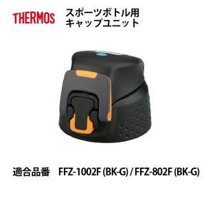 サーモス 交換部品 スポーツボトル用キャップユニット(パッキン付) FFZ-802F/1002F ブラックグラデーション B-004823BKG|shop-e-zakkaya