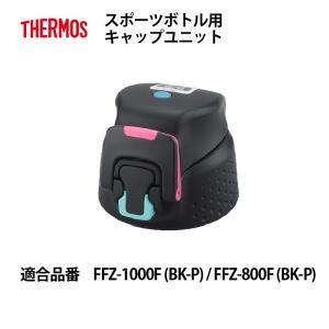 サーモス 交換部品 スポーツボトル用キャップユニット(パッキン付) FFZ-801F/1001F ブラックピンク B-004823BK-P|shop-e-zakkaya