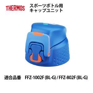 サーモス 交換部品 スポーツボトル用キャップユニット(パッキン付) FFZ-802F/1002F ブルーグラデーション B-004823BLG|shop-e-zakkaya