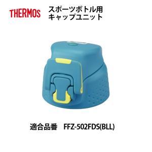 サーモス 交換部品 スポーツボトル用キャップユニット(パッキン付) FFZ-501FDS ブルーライム B-004823BLL|shop-e-zakkaya