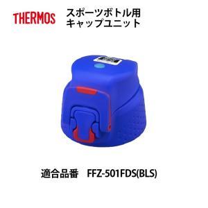 サーモス 交換部品 スポーツボトル用キャップユニット(パッキン付) FFZ-501FDS ブルースター B-004823BLS|shop-e-zakkaya