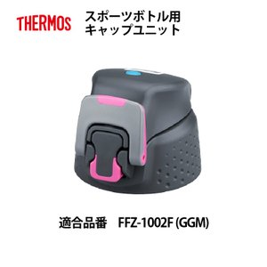 サーモス 交換部品 スポーツボトル用キャップユニット(パッキン付) FFZ-802F/1002F グレーギンガム B-004823GGM|shop-e-zakkaya