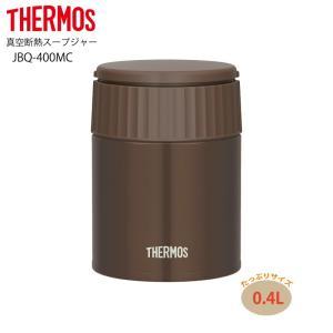 「サーモス」 真空断熱スープジャー モカ JBQ-400MC ギフト 保温弁当箱|shop-e-zakkaya