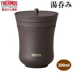 サーモス Thermos 真空断熱 保温湯呑み JCZ-200KUR 栗 ギフト|shop-e-zakkaya