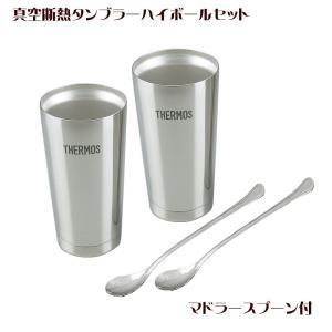 サーモス真空断熱タンブラーは、ステンレス魔法瓶と同じ真空断熱二重構造で、温かい飲み物を入れても外側が...