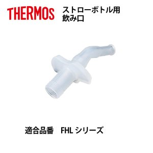 「メール便可」サーモス部品 ストローボトル FHL飲み口|shop-e-zakkaya