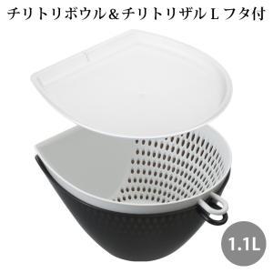 「AKEBONO」ボウルザルセット チリトリ ザルボウル L フタ付 MZ-3528  日本製(49...