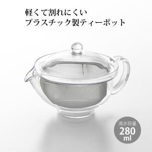 「AKEBONO」クリア ティーポット ステンレスメッシュ TW-3721 日本製 (4954267157211) shop-e-zakkaya