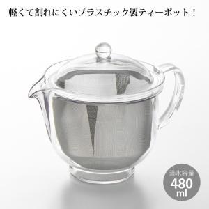 「AKEBONO」クリア ティーポット L ステンレスメッシュ TW-3722 日本製 (4954267157228) shop-e-zakkaya