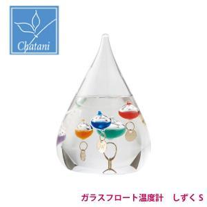 「茶谷産業」Fun Science(ファン サイエンス) ガリレオガラスフロート温度計 しずく S 333-203 (ガリレオ温度計)|shop-e-zakkaya