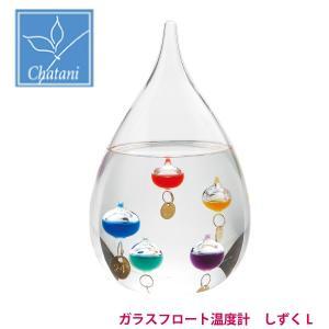 「茶谷産業」Fun Science (ファン サイエンス) ガリレオガラスフロート 温度計 しずく L 333-204 (ガリレオ温度計) 日本製|shop-e-zakkaya