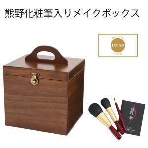 「熊野筆&メイクボックス」木製コスメティックボックス熊野筆3点セット17-512KFi-80R(ギフト) (日本製)(包装無料)|shop-e-zakkaya