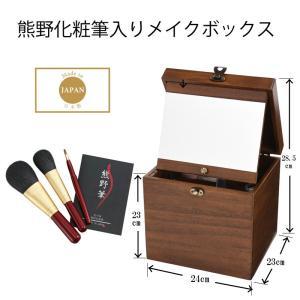 「熊野筆&メイクボックス」木製コスメティックボックス熊野筆3点セット17-512KFi-80R(ギフト) (日本製)(包装無料)|shop-e-zakkaya|02