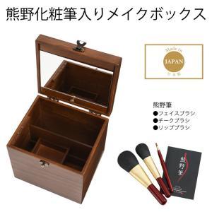 「熊野筆&メイクボックス」木製コスメティックボックス熊野筆3点セット17-512KFi-80R(ギフト) (日本製)(包装無料)|shop-e-zakkaya|03