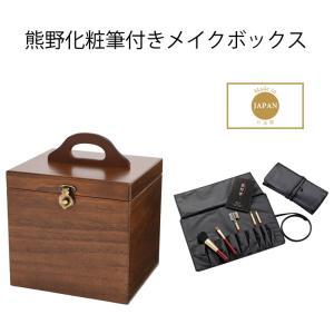 「熊野筆&メイクボックス」木製コスメティックボックス熊野筆7点セット17-512KFi-R105(ギフト) (日本製)(包装無料)|shop-e-zakkaya