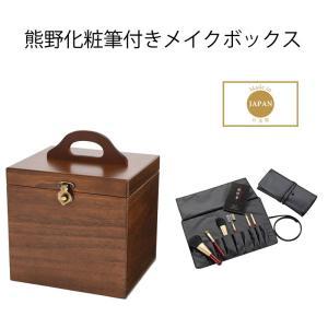 「熊野筆&メイクボックス」木製コスメティックボックス熊野筆8点セット17-512KFi-R156(ギフト) (日本製)(包装無料)|shop-e-zakkaya