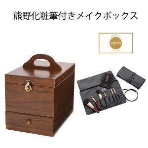 「熊野筆&メイクボックス」木製コスメティックボックス熊野筆8点セット17-513KFi-R156(ギフト) (日本製)(包装無料)|shop-e-zakkaya