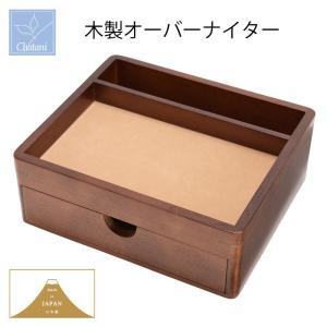 「小物収納 小物入れ」木製 オーバーナイター20-104(日本製)茶谷産業|shop-e-zakkaya