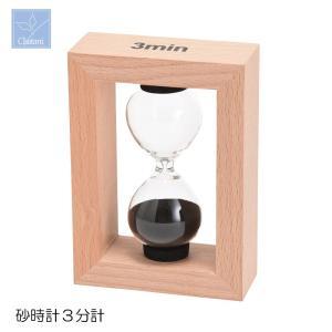「FunScience」砂時計 3分計 333-104 shop-e-zakkaya