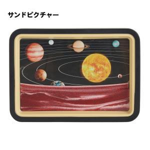 「茶谷産業」 「Fun Science」サンドピクチャー(太陽系) 333-186 shop-e-zakkaya