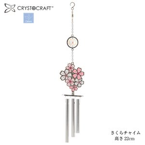 CRYSTOCRAFT クリストクラフト さくら チャイム 850-860「ジャポニズムモダン」 オブジェ 置物 shop-e-zakkaya