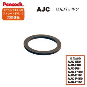 「メール便可」ピーコック部品 ステンレスボトル AJC用せんパッキン AJC-SNP AJC用パッキン|shop-e-zakkaya