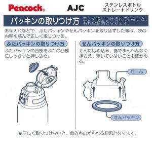 「メール便可」ピーコック部品 ステンレスボトル AJC用せんパッキン AJC-SNP AJC用パッキン|shop-e-zakkaya|03
