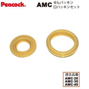 「メール便可」ピーコック部品 ステンレスボトル AMC型用 せんパッキン・口パッキンセット AMC-SNNKP|shop-e-zakkaya