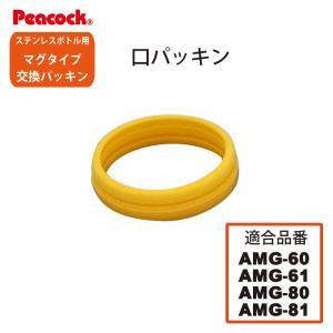 「メール便可」ピーコック部品 ステンレスボトルマグタイプ AMG-61/81/60/80型用口パッキン AMG-NKP2 shop-e-zakkaya