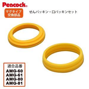 「メール便可」ピーコック部品 ステンレスボトル AMG-61/81/60/80型用 せんパッキン・口パッキンセット AMG-SNNKP2|shop-e-zakkaya