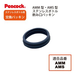 「メール便可」ピーコック部品 ステンレスボトル マグタイプ AMM型用 口パッキン AMM-NKP|shop-e-zakkaya