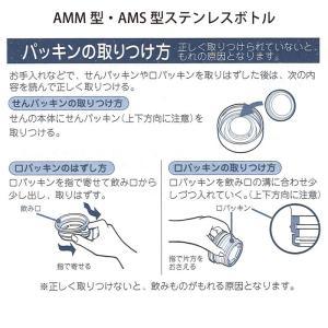 ピーコック水筒部品 マグタイプ用 AMM せんパッキン口パッキンセット|shop-e-zakkaya|03