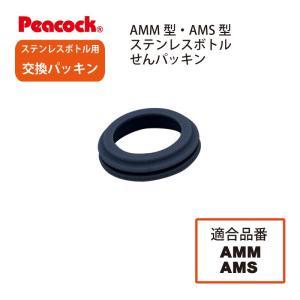 「メール便可」ピーコック部品 ステンレスボトル マグタイプ AMM型用せんパッキン AMM-SNP|shop-e-zakkaya