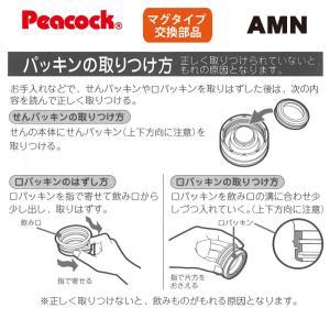 「メール便可」ピーコック部品 ステンレスボトル AMN用せんパッキン飲み口パッキンセット AMN-SNNKP|shop-e-zakkaya|03