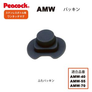 ピーコック部品 ステンレスボトル ワンタッチマグ AMW用ふたパッキン メール便可 交換部品|shop-e-zakkaya