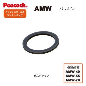 ピーコック部品 ステンレスボトル ワンタッチマグ AMW用せんパッキン メール便可 交換部品|shop-e-zakkaya