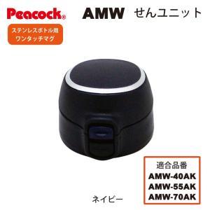 ピーコック「交換部品」 ステンレスボトル  ワンタッチマグ AMW用せんユニット ネイビー AMW-SNU-AK shop-e-zakkaya