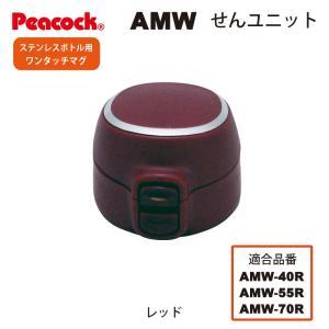 ピーコック「交換部品」 ステンレスボトル  ワンタッチマグ AMW用せんユニット レッド AMW-SNU-R shop-e-zakkaya